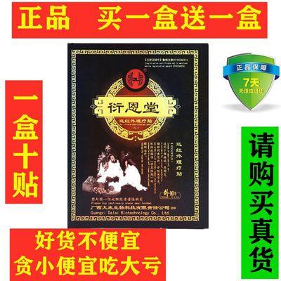 【2盒138】微商同款广西大来衍恩堂医用冷敷贴红远外理疗贴10片装