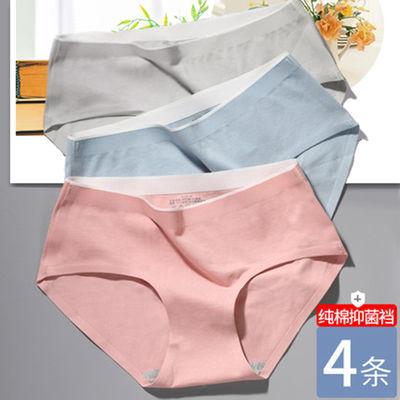 [4条装]女士抗菌纯棉无痕内裤中腰透气抑菌性感内裤女学生三角裤