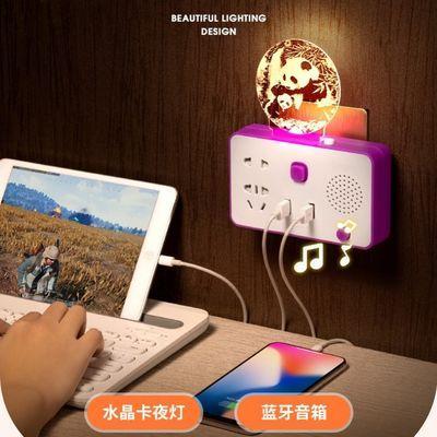 多功能插座3D小夜灯蓝牙音响插座板USB手机充电口转换器插头