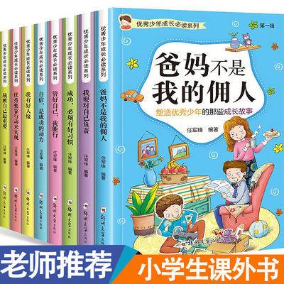 爸妈不是我的佣人等少儿童成长励志小学生课外阅读书籍必读文学