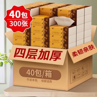 16包/40包缘点本色竹浆纸巾抽纸批发整箱卫生纸家用纸巾餐巾纸
