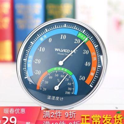禾高家用温湿度计室内外空气气温高精度指针挂式检测仪干湿温度表