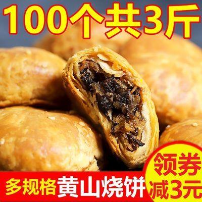 【150克特价】正宗黄山烧饼零食早午餐食品梅干菜酥饼干糕点小吃