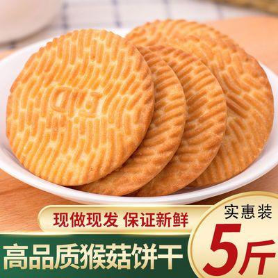【5斤亏本特卖】猴头菇饼干猴菇曲奇酥性休闲零食食品批发1-5斤