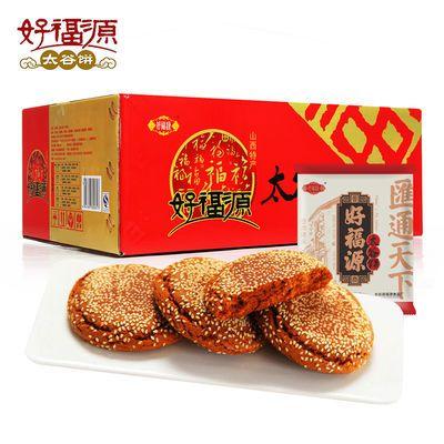 好福源太谷饼2100g红枣味山西特产早餐整箱营养点心糕点零食小吃