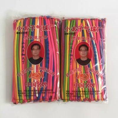 加厚小太子魔术气球批发儿童生日益智造型编织长条气球婚庆用品