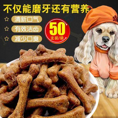 狗狗磨牙棒补钙除口臭狗零食泰迪零食幼犬小型犬宠物零食狗狗用品