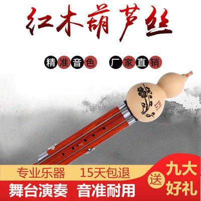 红木管葫芦丝乐器全套实木质降b调c调d调f调g调成年人小学送教材