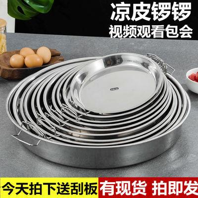 不锈钢凉皮锣锣家用凉皮罗罗蒸盘陕西做面皮肠粉制作工具糕盘加厚