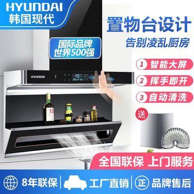 韩国现代抽油烟机家用吸油烟机欧式侧吸式厨房家用特价