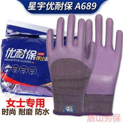 星宇优耐保女士A689 正品防护 乳胶压纹浸胶防滑耐磨透气防水手套