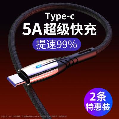 typec数据线华为安卓充电线5A超级快充mate荣耀10v20p20p30手机9x