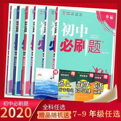 初中必刷题七八九年级下册数学语文英语人教版初一初二初三必刷题