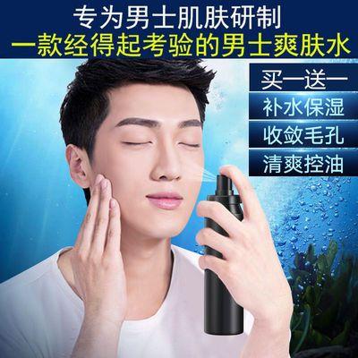 男士爽肤水喷雾保湿补水滋润控油四季收缩毛孔护肤品正品须后水