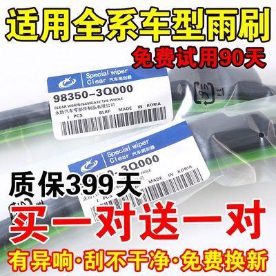 东风风行SX6雨刮器S500雨刷器小康风神A60X5景逸X3XL菱智M3M5S50
