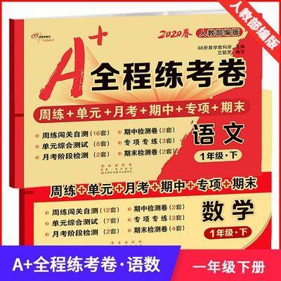 2020春A+全程练考卷语文数学全2本 一年级下册 RJ人教课标版小学1