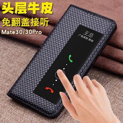 华为mate30/pro手机壳 p40/40pro手机套智能鳄鱼纹软开窗保护皮套