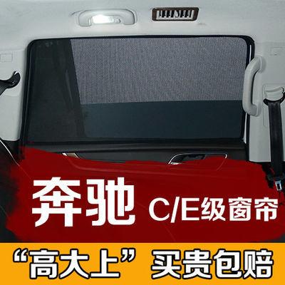 奔驰A级/B级 A180L/200L/220L GLA 新旧款汽车磁性窗帘定制窗帘
