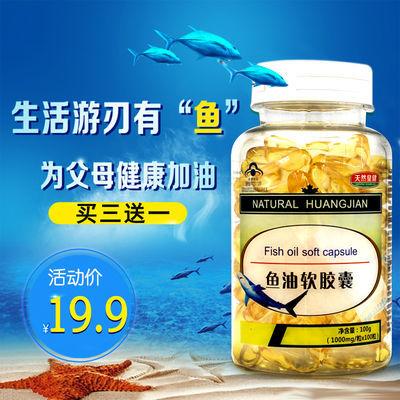 买3送1)鱼油软胶囊100粒增强免疫力鱼油搭配磷脂中老年辅助降血脂