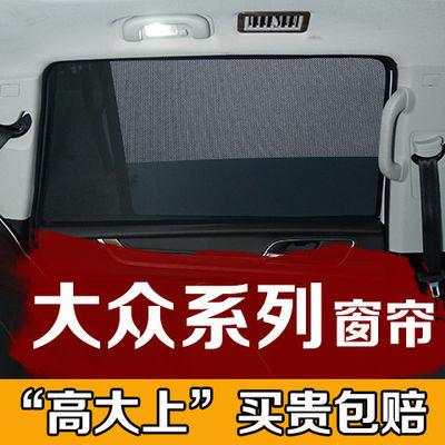 大众Polo宝来高尔夫捷达朗逸凌度磁性汽车防晒遮阳窗帘防蚊窗帘