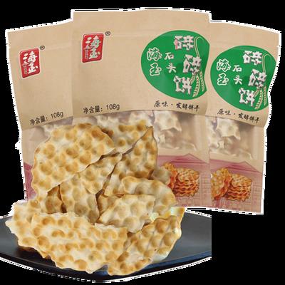 海玉碎碎石头饼108gX4袋山西特产粗饼干老饼坊手工石子馍零食品粮