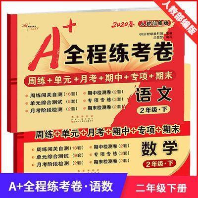 2020春A+全程练考卷 语文数学全2本 二年级下册 RJ人教课标版小学