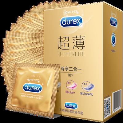 避孕套男用超薄尊享3合1激情润滑情趣用品女安全套杜蕾斯3种体验