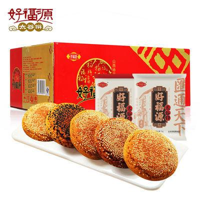 好福源太谷饼2100g多口味山西特产饼干早餐面包食品点心糕点零食