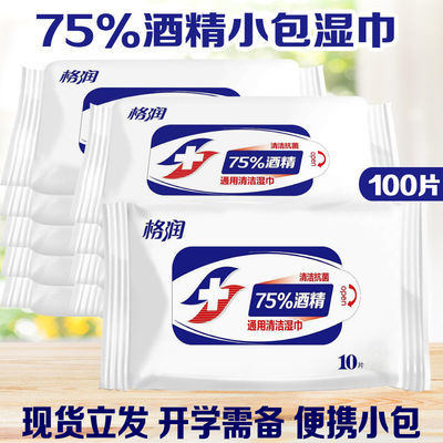 【开学需备】酒精湿巾75% 便携10片*10包杀菌消毒抑菌酒精湿巾