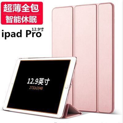 ipad pro9.7保护套全包防摔苹果2017新款ipad12.9英寸平板A1670壳