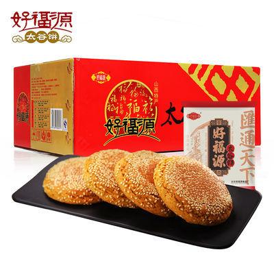 好福源太谷饼2100g红豆味山西特产早餐手撕面包营养糕点零食小吃