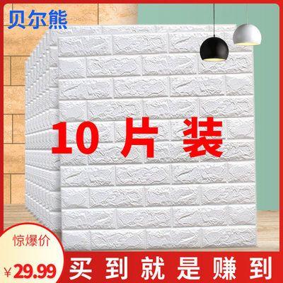 10片装墙纸自粘卧室温馨3d立体墙贴壁纸背景墙面泡沫砖装饰防水防