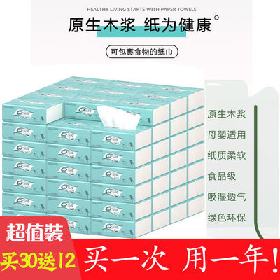 买30送12包琴风纸巾42包抽纸整箱卫生纸批发家用实惠装饭店餐巾纸