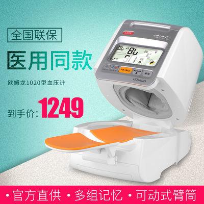 欧姆龙电子血压计HEM-1020臂筒式全自动智能家用高精准医用级测量