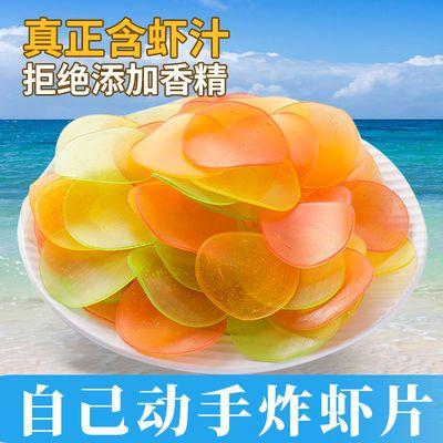 龙虾片鲜虾片自己炸油炸食品膨化大连特产彩色虾片(150克/500克)