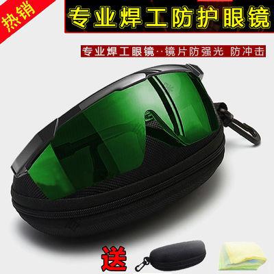 78176/电焊眼镜焊工专用护目镜防打眼防强光防紫外线电弧防护眼镜面罩男