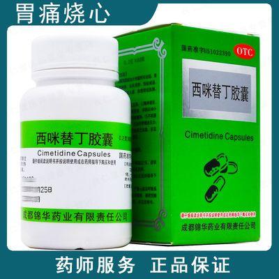 西咪替丁胶囊 0.2克*60粒 胃痛胃酸烧心
