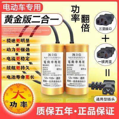 电动车提速二合一电容二轮车省电三轮车通用稳压器48V60V72V电容