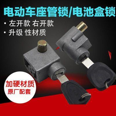 雅迪爱玛小鸟小刀电动车电池锁电瓶锁鞍管锁座管锁电池盒防盗锁