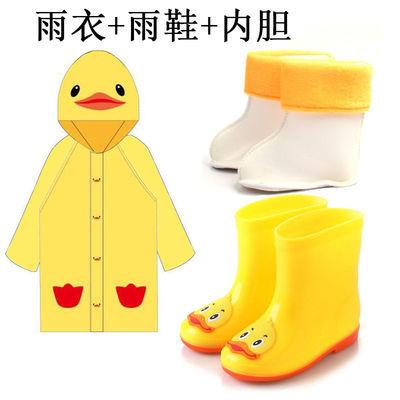 雨具儿童雨鞋套装雨衣宝宝雨靴黄鸭水鞋防滑幼儿园男女小孩3/5岁