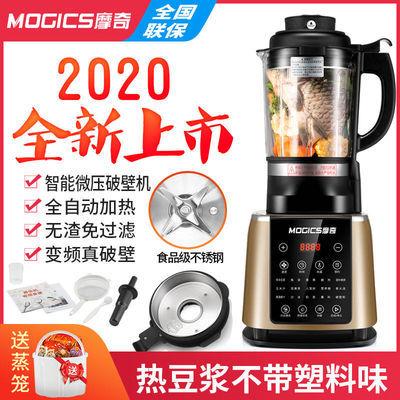 德国摩奇破壁机加热家用全自动多功能无渣免过滤豆浆机婴儿料理机