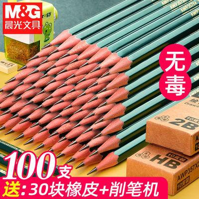 100支晨光铅笔2b无毒考试专用二一年级hb儿童套装素描小学生文具