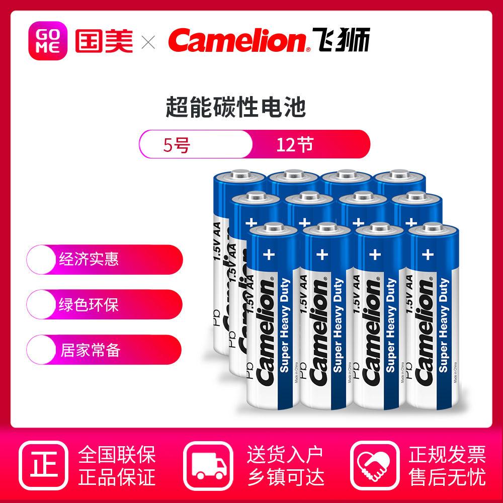 2.9元包邮  飞狮碳性电池   电池 12节