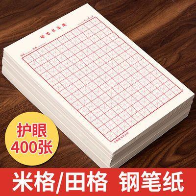 34319/加厚护眼米字格田字格方格练字本硬笔书法纸小学生钢笔书法专用纸