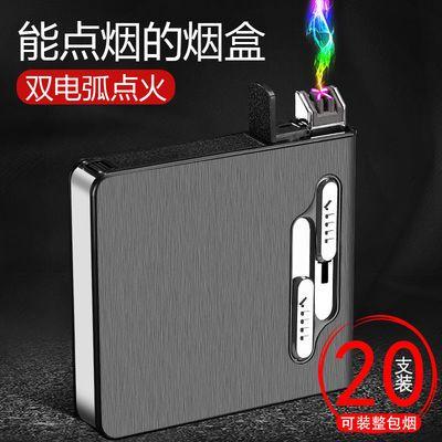 20支装充电烟盒双电弧打火机一体创意自动弹烟便携式香烟盒男刻字