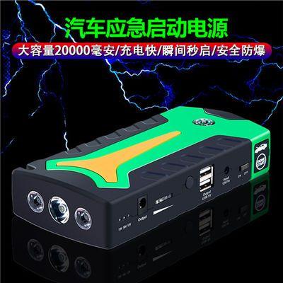 2020新款汽车应急启动器 手机充电宝移动电源汽车打火器 通用12v