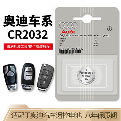 原装奥迪A4L A3 A5 A6L A7 A8L Q3 Q5 Q7汽车遥控器钥匙电池2032