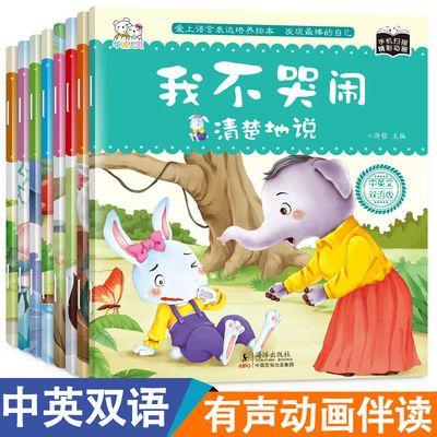 爱上表达系列绘本 儿童情绪管理与性格培养绘本书 幼儿园早教书