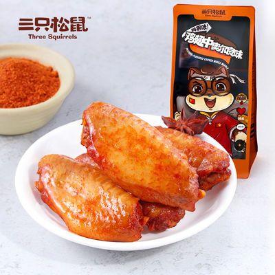 【三只松鼠_奥尔良鸡翅中130g*2袋】真空熟食卤味即食零食小吃