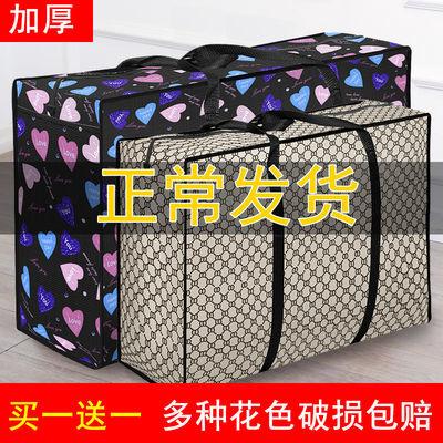 超大号防水搬家袋棉被袋收纳袋衣物整理打包袋行李袋手提袋编织袋